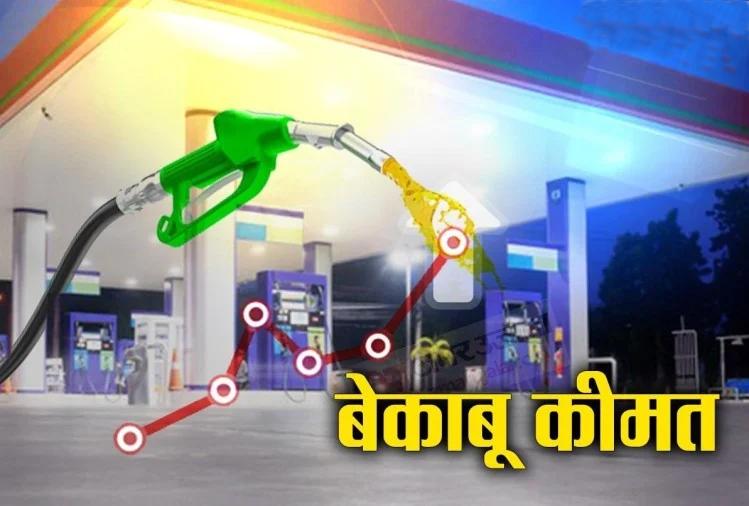 मुंबई में पेट्रोल के दामों ने फिर पकड़ी आग